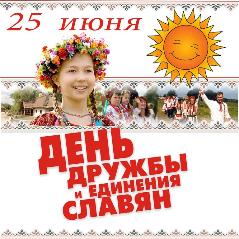 С днем единения славян открытки